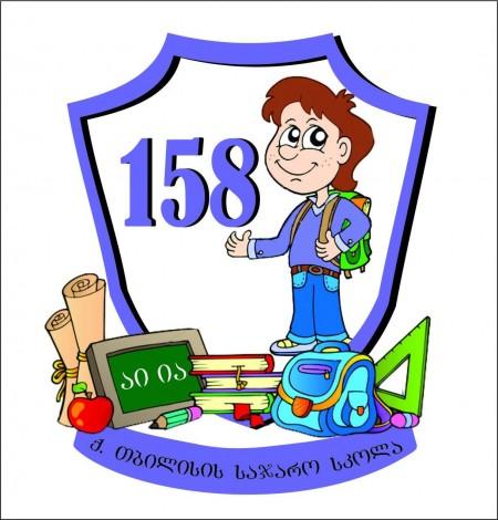 ქალაქ თბილისის №158 საჯარო სკოლა