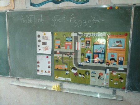 ქალაქ თბილისის №171 საჯარო სკოლა