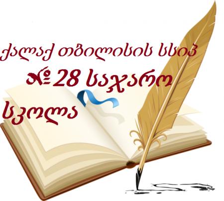 ქალაქ თბილისის №28 საჯარო სკოლა