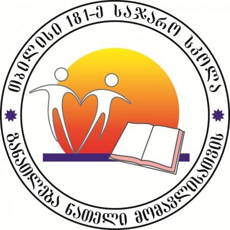 ქალაქ თბილისის №181 საჯარო სკოლა