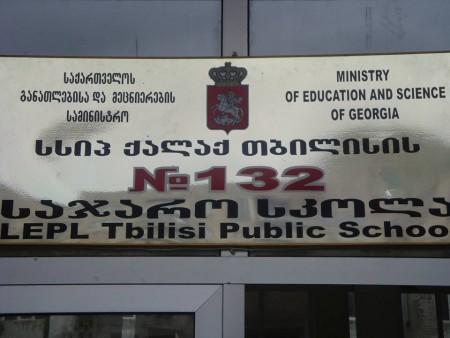 ქალაქ თბილისის №132 საჯარო სკოლა
