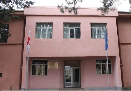 ქალაქ თბილისის №76 საჯარო სკოლა