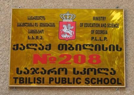 ქალაქ თბილისის №208 საჯარო სკოლა