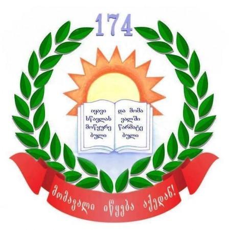 ქალაქ თბილისის №174 საჯარო სკოლა