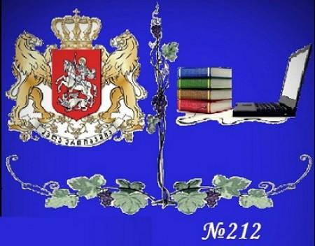 ქალაქ თბილისის №212 საჯარო სკოლა