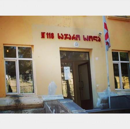 ქალაქ თბილისის №118 საჯარო სკოლა
