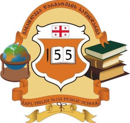 ქალაქ თბილისის №155 საჯარო სკოლა