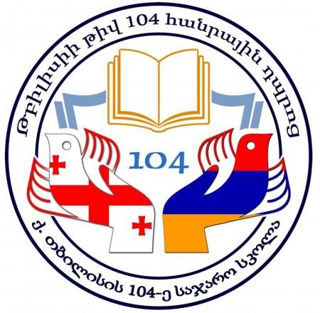 ქალაქ თბილისის №104 საჯარო სკოლა