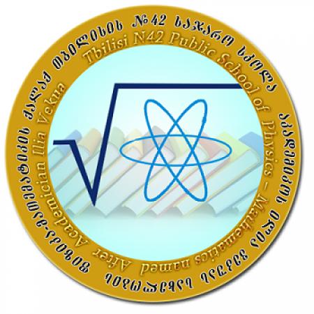 აკადემიკოს ილია ვეკუას სახელობის ფიზიკა-მათემატიკის ქალაქ თბილისის №42 საჯარო სკოლა