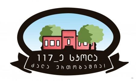 ქალაქ თბილისის №117 საჯარო სკოლა