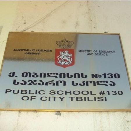 ქალაქ თბილისის №130 საჯარო სკოლა