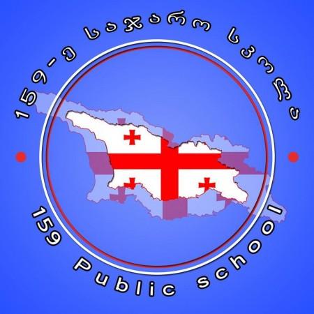 ქალაქ თბილისის №159 საჯარო სკოლა