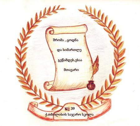 ქალაქ თბილისის №39 საჯარო სკოლა