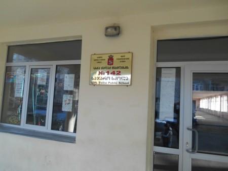 ქალაქ თბილისის №142 საჯარო სკოლა