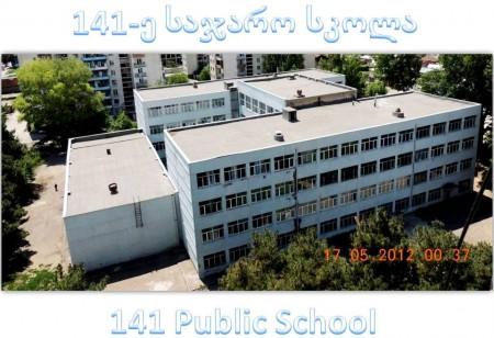 ქალაქ თბილისის №141 საჯარო სკოლა
