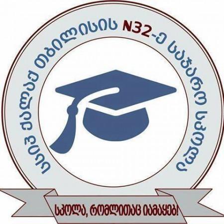 ქალაქ თბილისის №32 საჯარო სკოლა