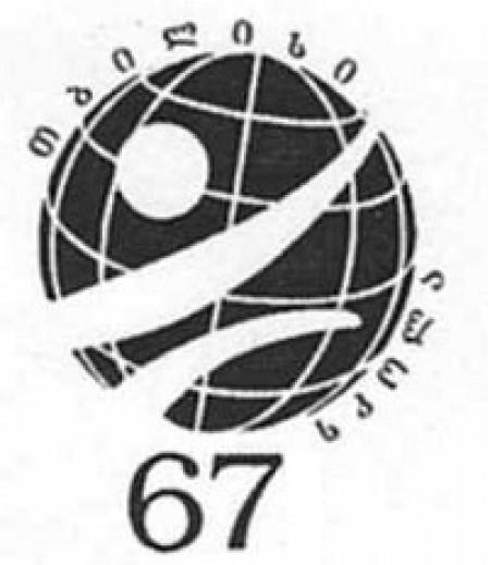 ქალაქ თბილისის №67 საჯარო სკოლა